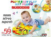 משטח פעילות איכותי לתינוקות התורם לחיזוק רצועת הכתפיים והצוואר, כולל אביזרי משחק ונשכנים