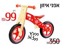 אופני איזון איכותיים מעץ מלא - צבע אדום במלאי.
