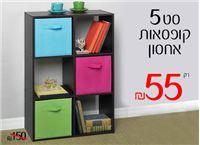 5 קופסאות מעוצבות לאחסון צעצועים, בגדים וחפצים - ( רק 11 ₪ ליחידה! ) עד גמר המלאי.