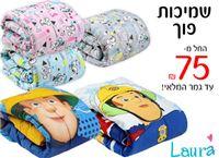 שמיכות פוך למיטת תינוק/מעבר