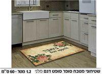שטיחים גדולים לבית החל מ- 49 ₪