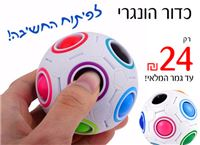כדור הונגרי - משחק מחשבה להתאמת צבעים
