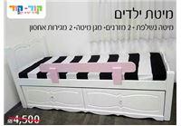 מיטת ילדים דגם נסיכה חדש: 2 מזרנים + מיטת חבר + 2 מגירות גדולות + מגן בטיחות - אספקה מיידית!