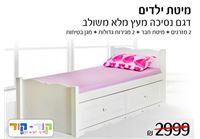 מיטת ילדים דגם נסיכה: 2 מזרנים + מיטת חבר + 2 מגירות גדולות + מגן בטיחות - אספקה מיידית!