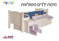 מיטת ילדים משולשת מעץ אורן מלא משולב MDF דגם אליס. כולל 2 מיטות חבר נשלפות + 2 מגירות אחסון מרווחות במיטה השלישית + 3 מזרנים איכותיים + מעקה בטיחות - אספקה מיידית!