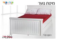 מיטת נוער רחבה ברוחב 1.20 מ' מרווחת מעץ אורן מלא בשילוב MDF בצביעה אטומה - אספקה מיידית!