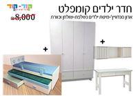 חדר קומפלט דגם מעיין מעץ אורן משולב עם מיטה נפתחת+ארוון+שולחן+כוורת