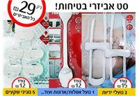 סט מוצרי בטיחות שישמרו על תינוקך בבית