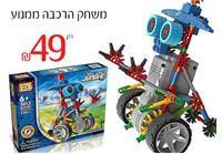 מעשירים את עולם הילדים עם ערכות רובוטיקה במגוון דגמים!