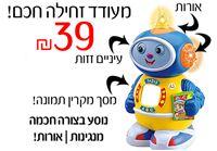 מעודד זחילה חכם רובוט ב- 39 ₪ בלבד!
