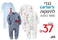 חליפות מושלמות מבית Carter's ו- Children's Place במחירים בלעדיים לחברות קבוצת BABY! החל מ- 37 ₪ בלבד!