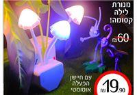 מנורת לילה מיוחדת לחדרי הילדים עם חיישן הדלקה וכיבוי אוטומטי!