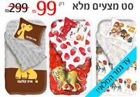 לשבוע ימים ב- 99 ₪בלבד! סט מצעים (מלא) וממותג למיטת יחיד, עיצובים מהספרים המוכרים: האריה שאהב תות, איה פלוטו, הבית של יעל, תירס חם