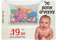 רשת צעצועים גדולה לאמבטיה לאחסון צעצועים - כולל משלוח חינם!