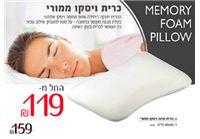 כריות ויסקו אורטופדיות לשינה מושלמת! החל מ- 119 ₪ בלבד!