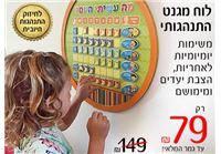 לוח מגנט התנהגותי ענק במיוחד! למשימות יומיומיות של הילדים