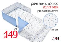 סט מלא למיטת תינוק 100% כותנה מבית לורה סוויסרה - 21 דגמים לבחירה