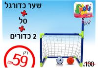 משחק כדורגל עם סל מובנה + 2 כדורים במיוחד לפעוטות!
