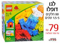 מארז לגו גדול 80 חלקים מבית LEGO