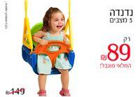 נדנדה 3 מצבים מגיל 1-6 שנים