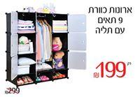 ✶ משלוח חינם ✶ ארון כוורת מעוצב 9 תאים עם דלתות ומקום לתליית בגדים