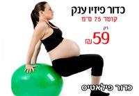כדור פיזיו פילאטיס גדול - להתעמלות בזמן הריון