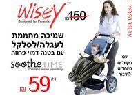 מחיר נדיר! שמיכות עם חיבור מיוחד לעגלה/לסלקל מבית המותג עולמי soothetime של Wisey