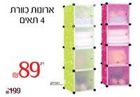 ✶ משלוח חינם ✶ ארון כוורת מודולרי 4 תאים