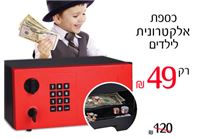 כספת אלקטרונית לילדים עד גמר המלאי!