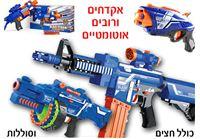 רובים אוטומטיים ואקדחים לילדים החל מ- 29 ₪ בלבד! למשחק ולפורים