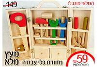חיסול מלאי ספק - מוצרים מעץ!  החל מ- 39 ₪: מגוון משחקי שווים מעץ עד גמר המלאי!
