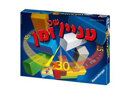 עניין של זמן - משחק קופסה