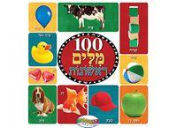 ספרי 100 חיות/מילים ראשונות