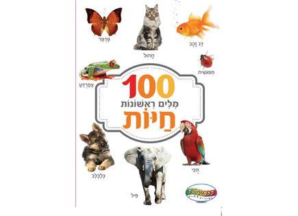 כרטיסיות 100 חיות ראשונות