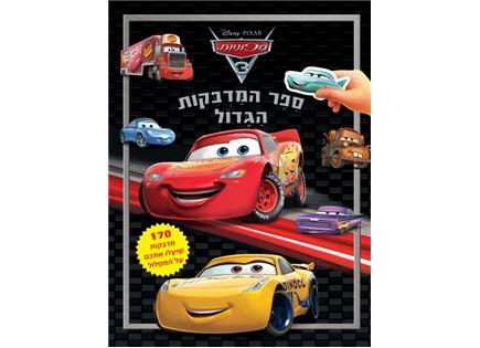 מכוניות 3 - ספר המדבקות הגדול