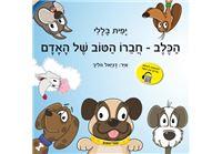 ספר הכלב חברו הטוב של האדם