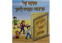 ספר המסע של 4 הבנים לתוך הגדה של פסח