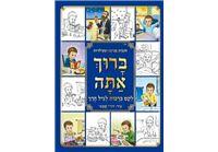חוברת ברכות לילדים