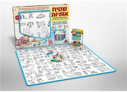 שטיח אותיות לצביעה - ציורים ביהדות