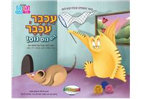 ספר עכבר עכבר נוס נוס