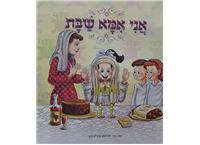 ספר אבא/אימא של שבת עם תמונה של הילדים