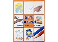 ספרים לילדים ללימוד ציור