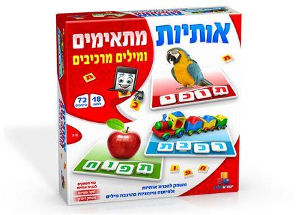 משחקי קופסה ללימוד אותיות