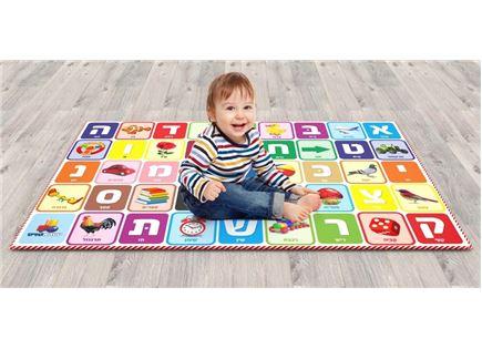 משטח פעילות לילדים עם אותיות הא-ב