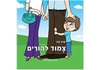 ספר צמוד להורים