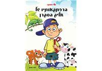 ספר הרפתקאותיו של אליק הסקרן