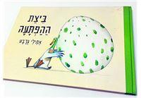 ביצת ההפתעה מאת אמילי גרבט רק 29.90 ₪ בלבד! במקום 68 ₪ - דפים מיוחדים בחיתוך מיוחד