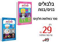 בלבולים בנים/בנות - ספר מחולק לשלושה חלקים - ספר משחק, ערבוב והתאמה!