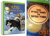 בלטו הכלב הכי אמיץ בעולם - נבחר למצעד הספרים של משרד החינוך