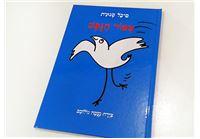 ציפור הנפש מאת מיכל סנונית ב- 36 ₪ בלבד!